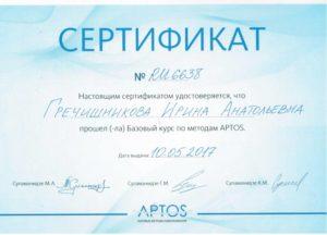 sertifikat-aptos-1