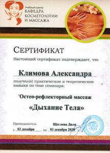 Сертификат Климова А. 1