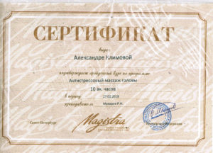 Сертификат Климова А. 4