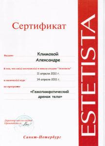 Сертификат Климова А. 3