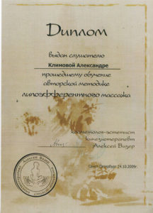 Сертификат Климова А. 9