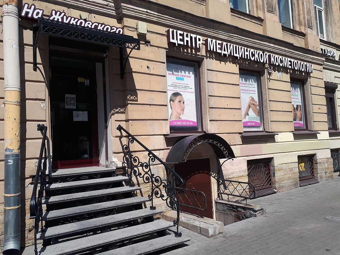 Центр КОСМЕД на Жуковского
