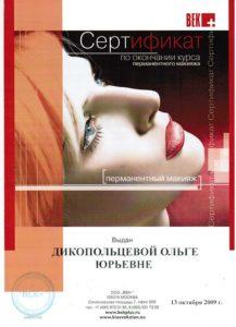 Сертификат Ольги Дикопольцевой
