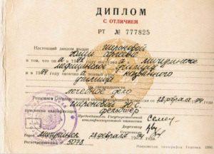 Диплом Юлии Шероновой