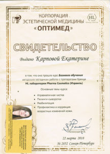 Свидетельство Оптимед Карпова Е