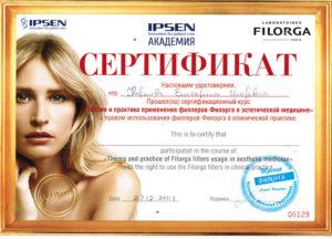 Сертификат Филорга Карпова Е