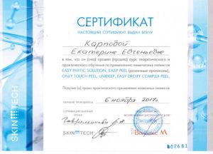 Сертификат СкинТек Карпова Е