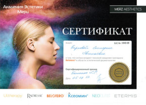 Сертификат Мерц Карпова Е