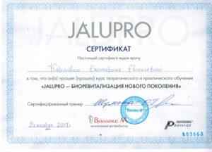Сертификат биоревитализация Карпова Е