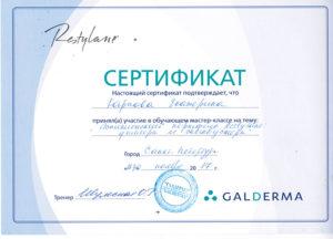 Сертификат Рестилайн Карпова Е