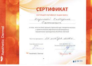 Сертификат мезотерапия Карпова Е