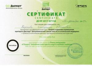 Сертификат Диспорт Карпова Е