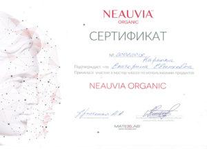 Сертификат Neauvia Organic Карпова Е