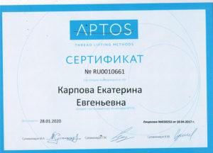 Сертификат Aptos Карпова Е