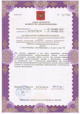 Лицензия КОСМЕД Приложение