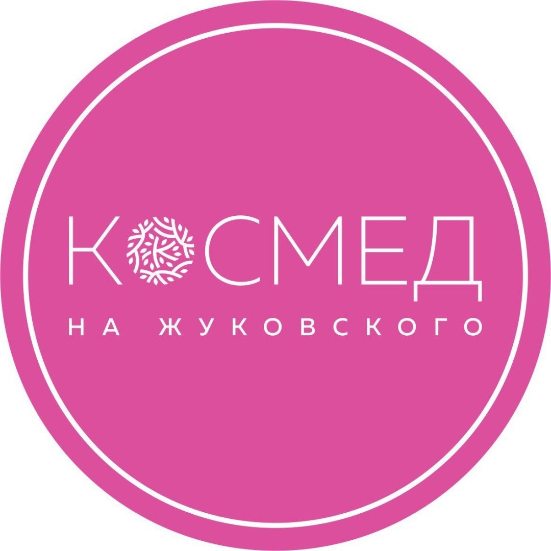 Косметология на Жуковского СПб